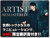 artist-remaster