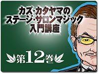 katayama12