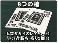 8tsuno-hitsugi
