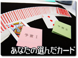 あなたの選んだカード