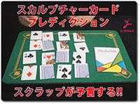 scupture-card-prediction