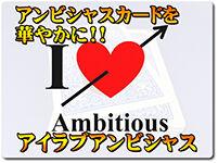 ilove-ambitious