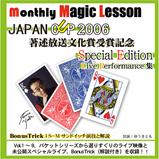 mML Special Edition