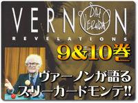 vernon-revelations0910