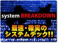 system-breakdown