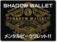 shadow-wallet