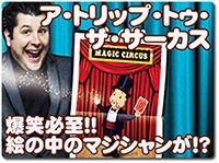 trip-circus