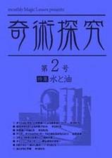 奇術探究2