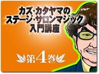 katayama004