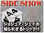 side-show