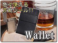 wallet-nicholas