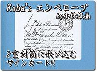 kobas-envelope