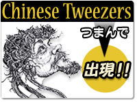 chinese-tweezers
