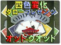 odd-quad