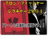 アロン・フィッシャー・レクチャー2004
