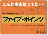 five-points-in-magic