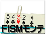 FISMモンテ
