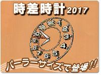 zisadokei2017