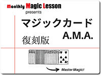 magic-card-ama