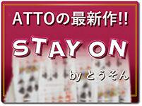 stay-on-ari