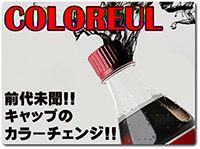colorefl
