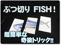 gutugiri-fish