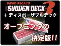 sudden-deck3