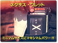 nexus-wallet
