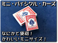 mini-bicycle-cards