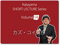 katayama-short-14