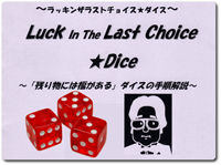 luck-in-the-choice-dice