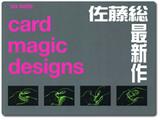 カードマジック・デザインズ