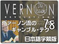 Vernon-Revelation-vol78