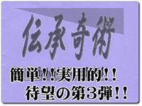 densyo-kijutu3