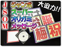jumb-super-origami-message