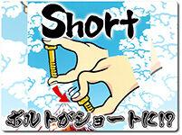 short-kreis
