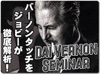 vernon-seminar