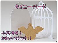 tiny-bird