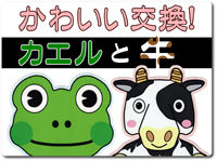 frog-cow
