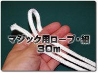 thin-rope
