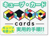 cube-card