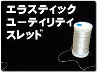 elastic-utility-thread