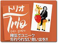 trio-other-bros