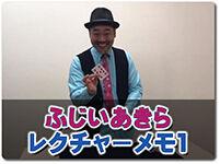 fuji-recture-memo1