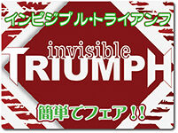 invisible-triumph