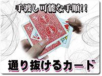 toorinukeru-card