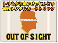 out-of-sight