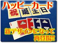happy-card-new