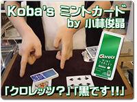 kobas-mint-card