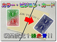 color-vision-card